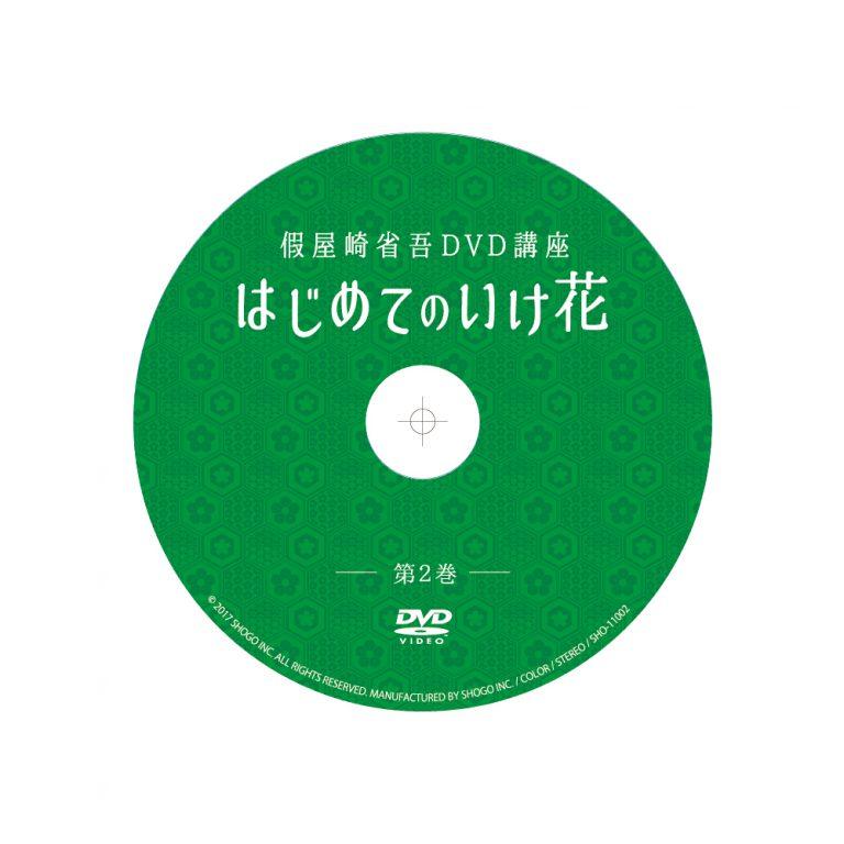 假屋崎省吾 DVD講座 はじめてのいけ花 第2巻