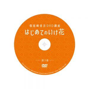kariyazaki_DVD3