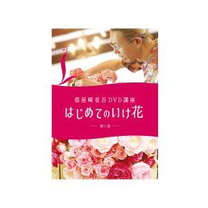 假屋崎省吾 DVD講座 はじめてのいけ花 第1巻