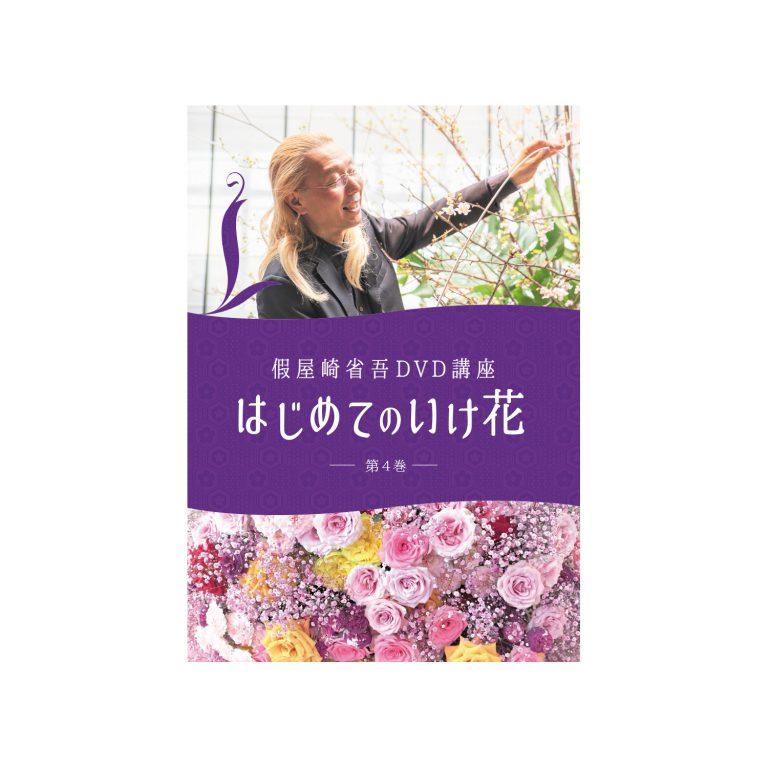 假屋崎省吾 DVD講座 はじめてのいけ花 第4巻