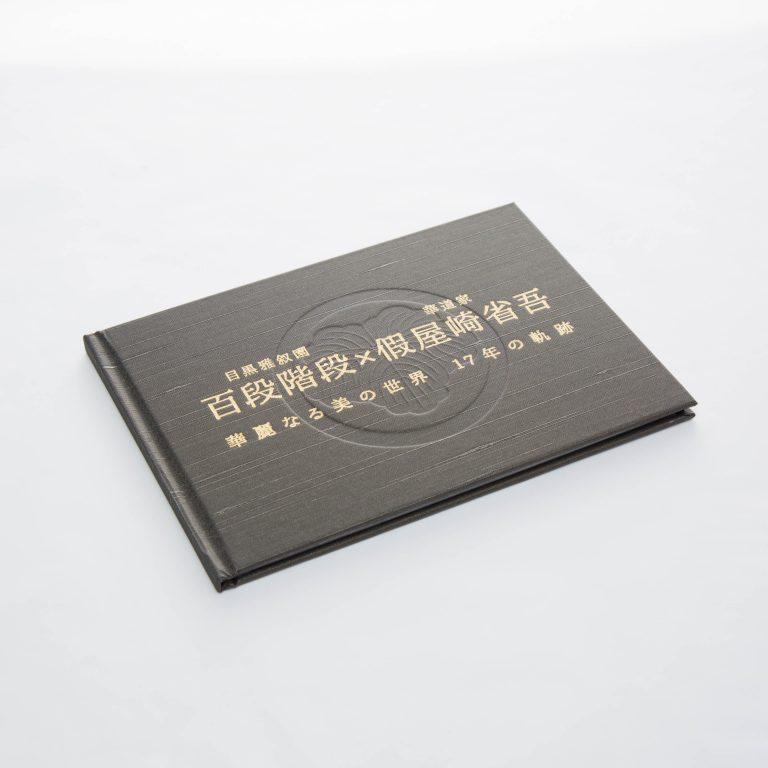 目黒雅叙園百段階段×華道家假屋崎省吾 華麗なる美の世界 17年の軌跡 写真集