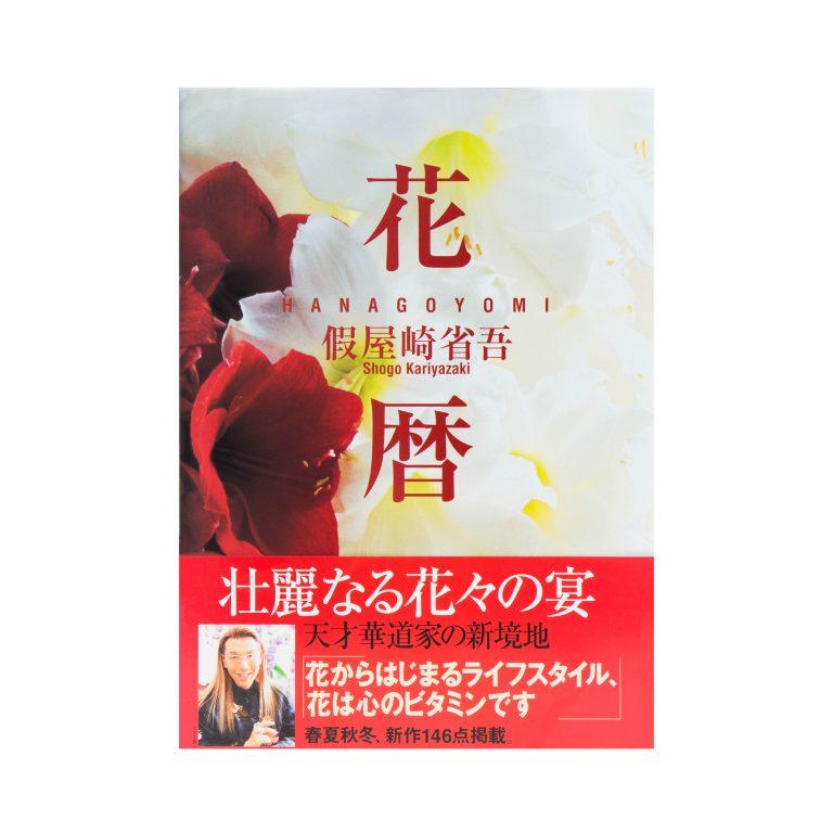 花暦-HANAGOYOMI- 假屋崎省吾
