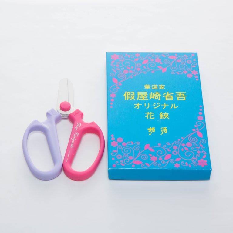 假屋崎省吾オリジナル 花鋏(小)ピンク×パープル