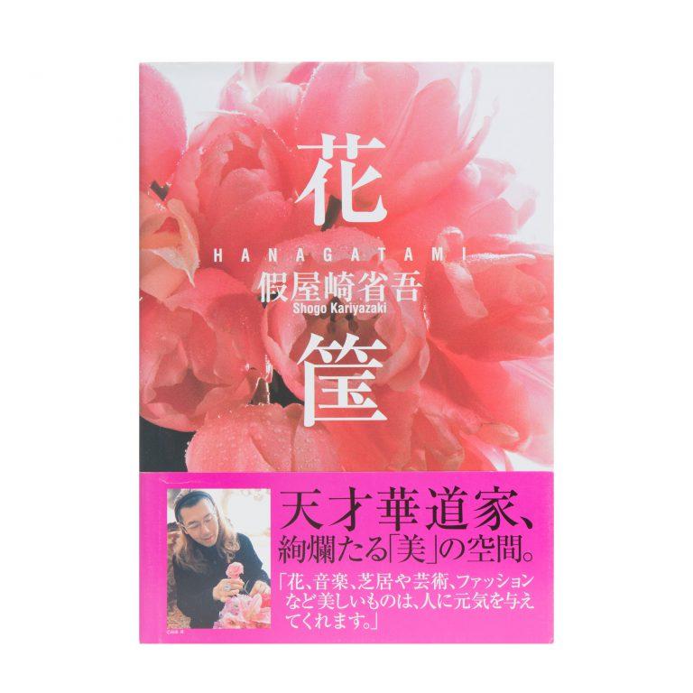 花筐-HANAGATAMI- 假屋崎省吾