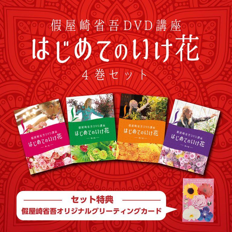 假屋崎省吾 DVD講座 はじめてのいけ花 4巻セット