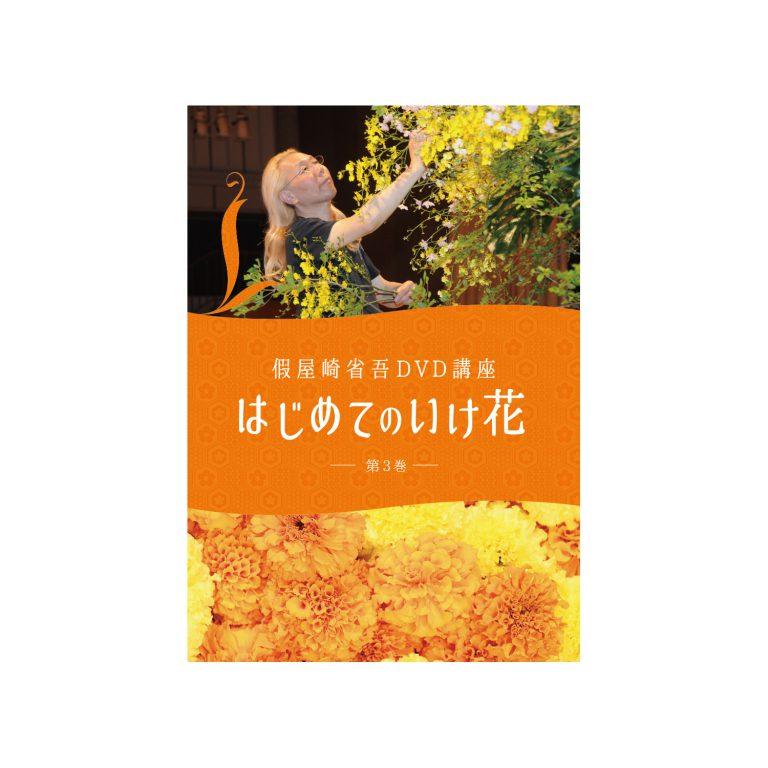 假屋崎省吾 DVD講座 はじめてのいけ花 第3巻