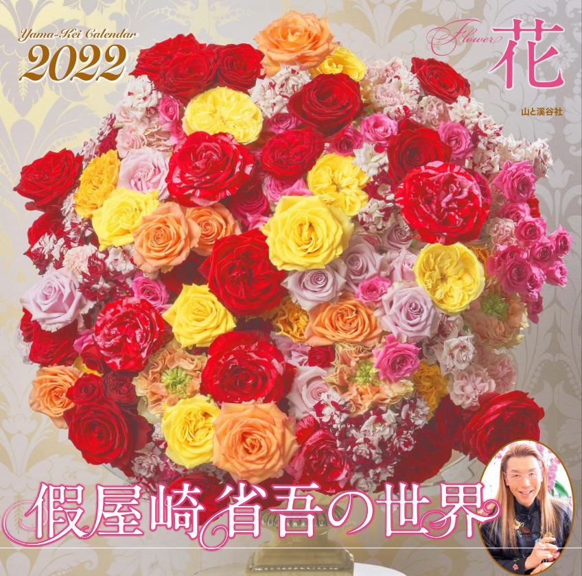 カレンダー2022 假屋崎省吾の世界 花